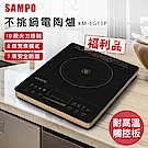 【超值限量福利品】SAMPO聲寶 觸控式不挑鍋電陶爐(KM-LG13P)
