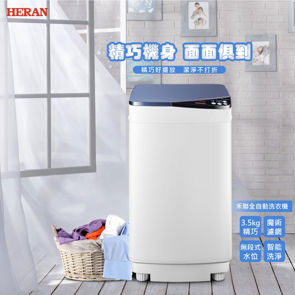 HERAN禾聯 3.5KG 定頻直立式 全自動洗衣機 HWM-0452