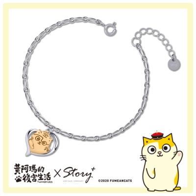 STORY故事銀飾-經典黃阿瑪系列-不離不棄純銀手鍊