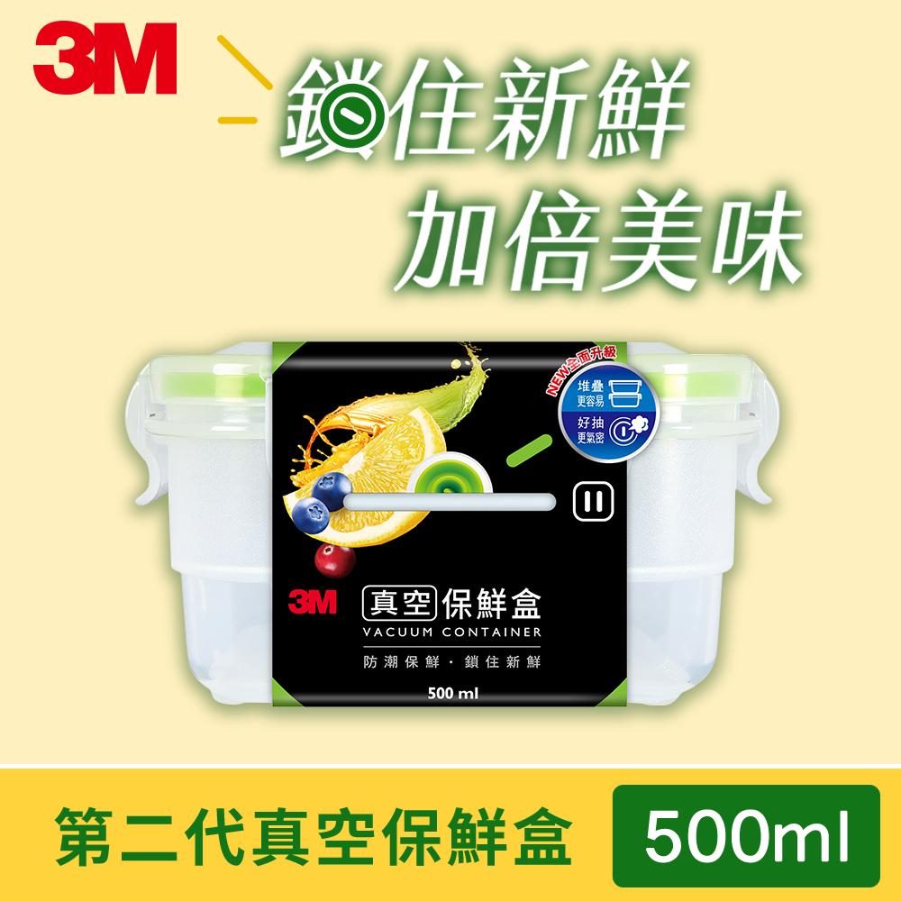 3M FL2B500 真空PP保鮮盒500ML(升級版)(快)