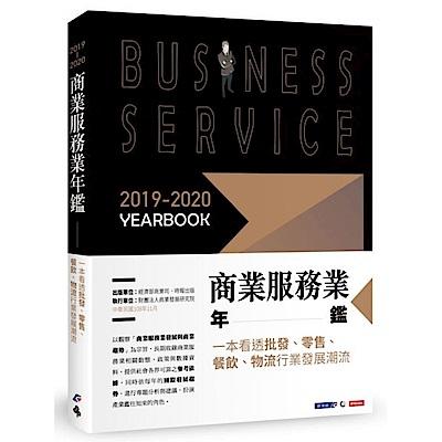 2019-2020商業服務業年鑑