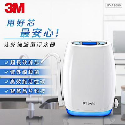 【3M】UVA淨水器系列專用紫外線抗菌燈匣