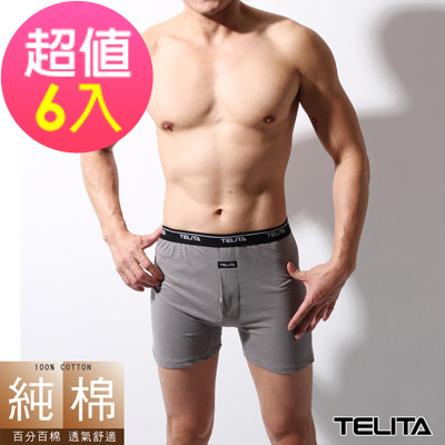 (超值6件組)男內褲 純棉素色針織平口褲/四角褲  時尚灰 TELITA