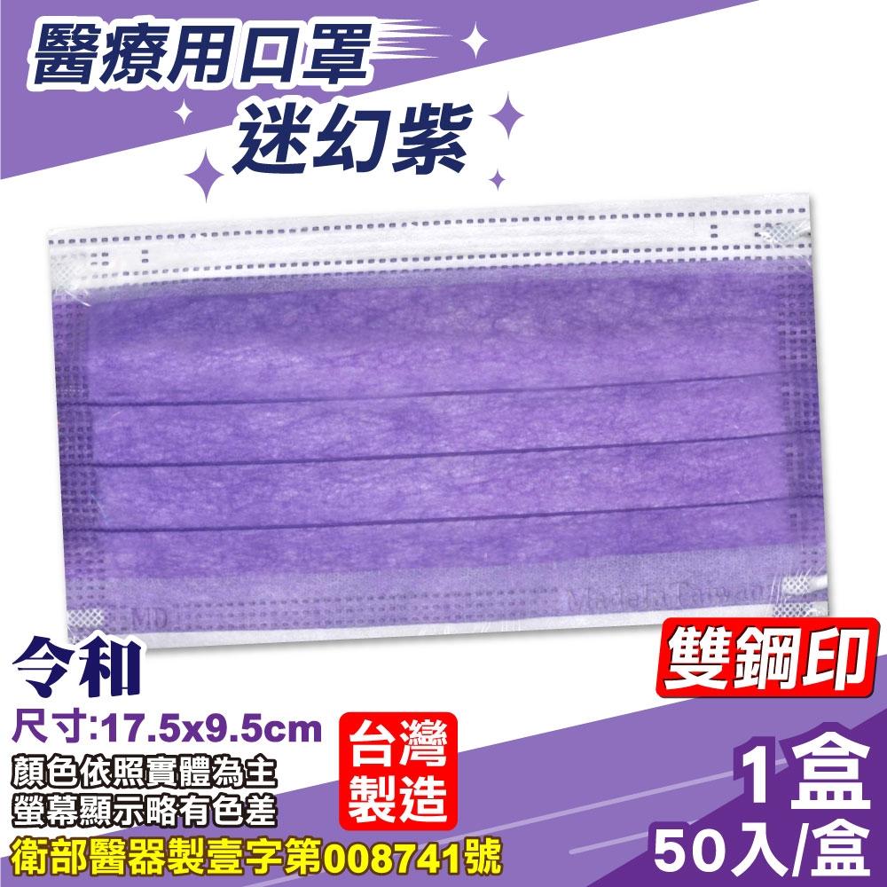 令和 醫療口罩(迷幻紫)-50入/盒 (台灣製造 CNS14774)