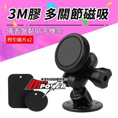 3M膠 多關節磁吸 車載儀表板黏貼手機架
