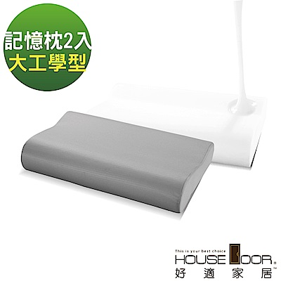 House Door 日本大和防蹣抗菌表布 親膚涼感釋壓記憶枕 大工學型 2入