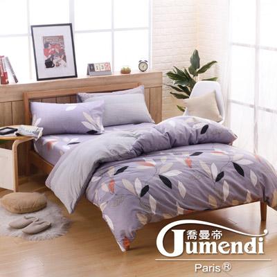 喬曼帝Jumendi 台灣製活性柔絲絨加大四件式被套床包組-淡紫葉情