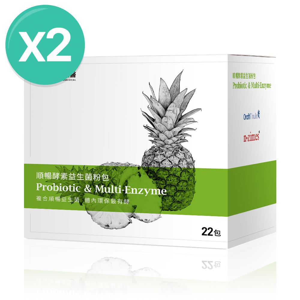大研生醫 順暢益生菌(22包)x2