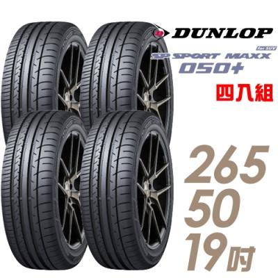 【登祿普】SP SPORT MAXX 050+ 高性能輪胎_四入組_265/50/19