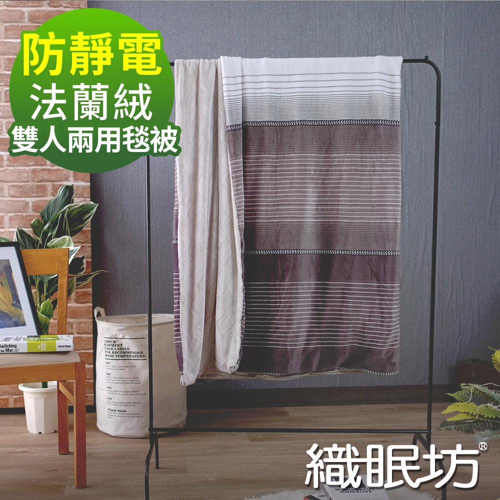 織眠坊 工業風法蘭絨雙人兩用毯被6x7尺-希臘古風