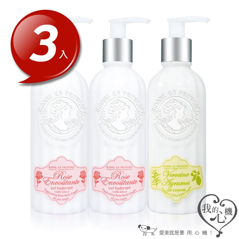 【福利良品】珍妮普羅旺斯 玫瑰、馬鞭草身體乳 共3入