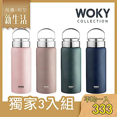 【WOKY 沃廚】提手輕量陶瓷易潔層保溫瓶500ML(3入)
