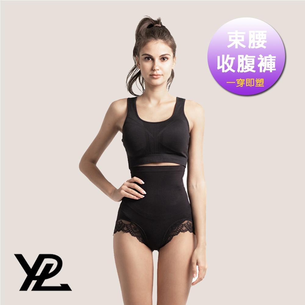 澳洲 YPL 心機塑腰收腹褲 塑身無壓迫 無痕美體新體驗 2019最新款