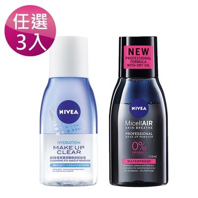(3入組)妮維雅 眼部卸妝液125ml(保濕深層/雙層極淨)