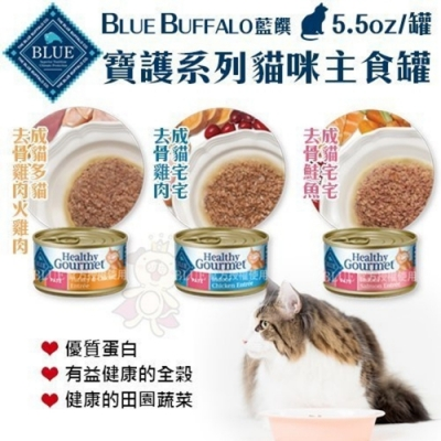 Blue Buffalo 藍饌-寶護系列 5.5oz/156g-12罐組