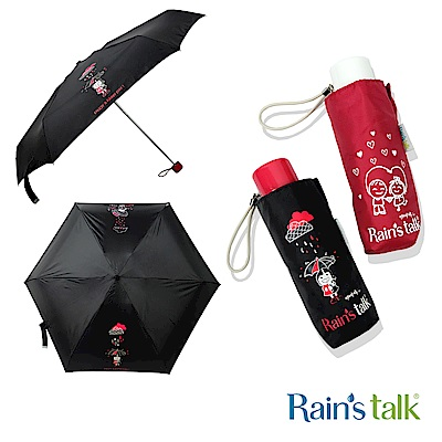 Rain s talk 咖啡妹插畫系列抗UV五折手開傘