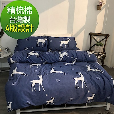 La lune 100%台灣製40支寬幅精梳純棉新式兩用被雙人加大床包五件組 搖籃曲
