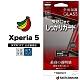 RASTA BANANA Xperia 5 滿版耳機孔防護鋼化膜 product thumbnail 1