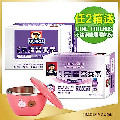 桂格 完膳營養素兩箱贈LINE FRIENDS不鏽鋼雙層隔熱碗-桂格