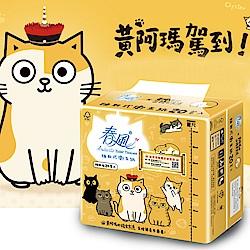 春風黃阿瑪卡通版抽取式衛生紙 100抽x20包x3串/箱
