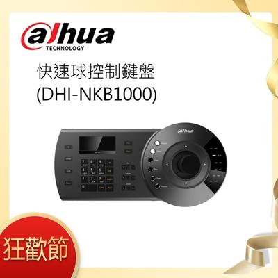 快速球控制鍵盤(DHI-NKB1000)