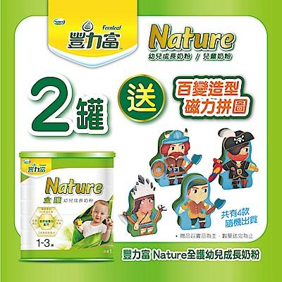 豐力富 Nature 1-3歲幼兒成長奶粉(1500g)2罐組