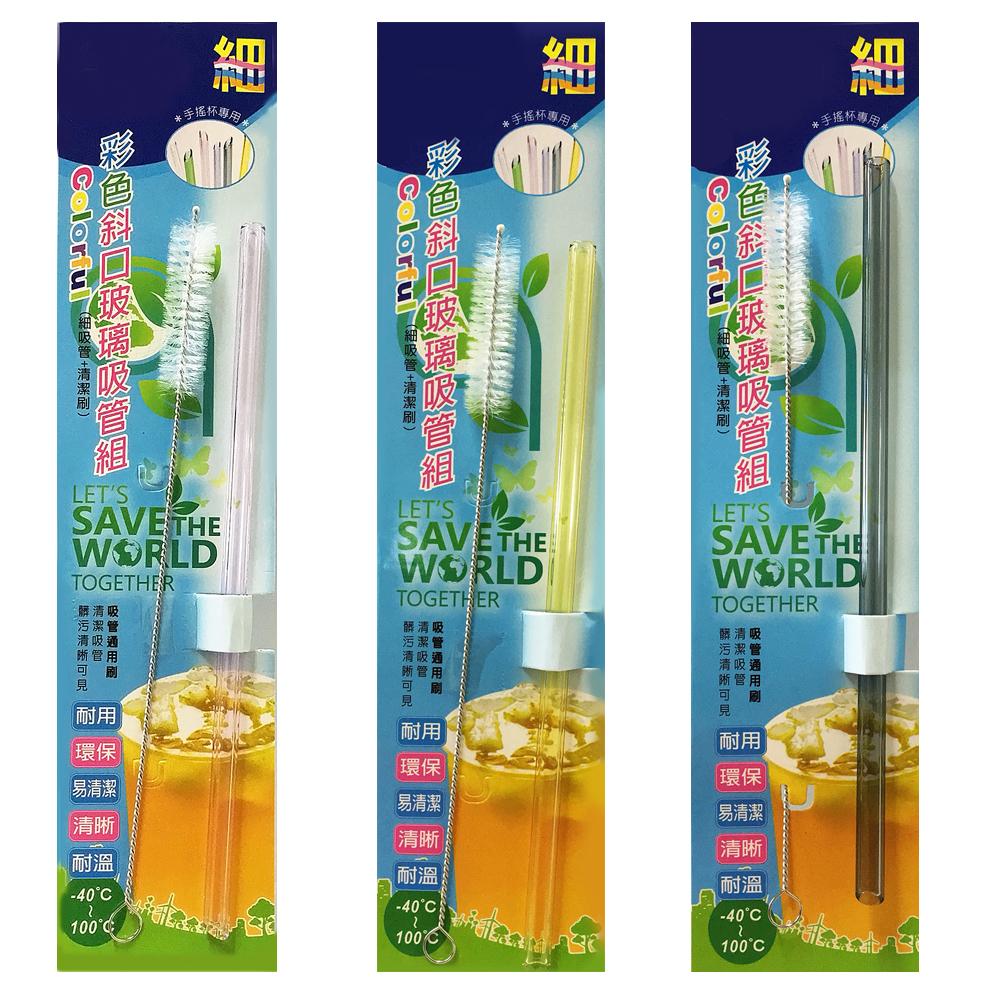 耐溫環保 彩色 斜口玻璃吸管組(細+贈毛刷)570189 (3組入) 顏色隨機