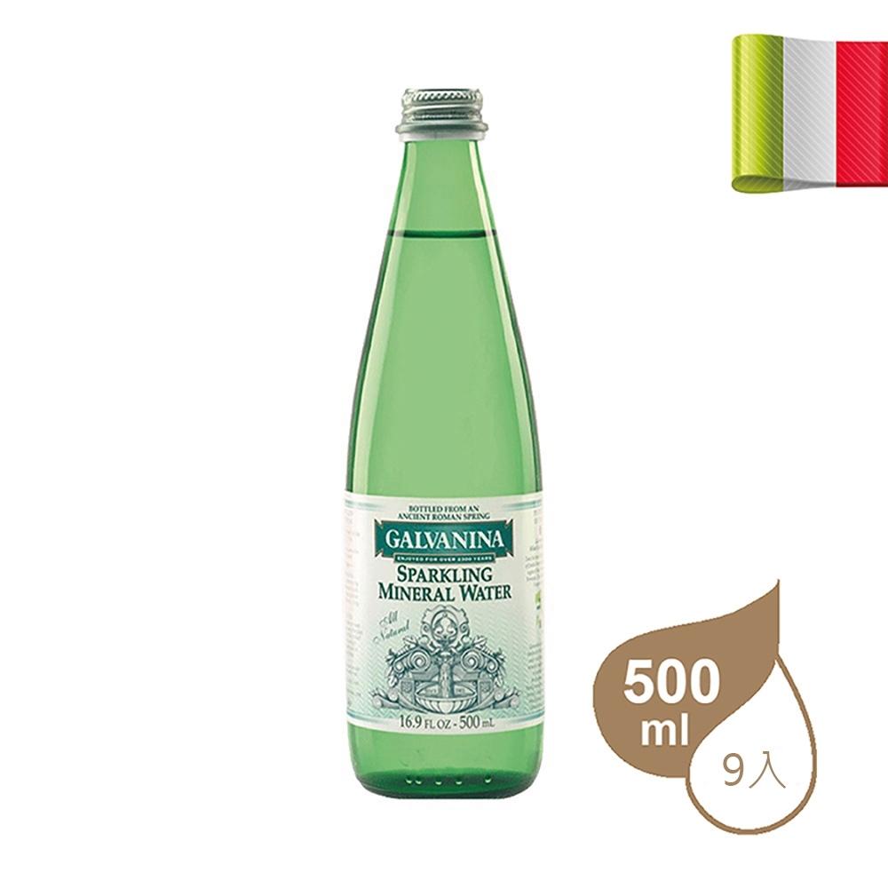 義大利Galvanina羅馬之源 天然氣泡礦泉水(500mlx9入)