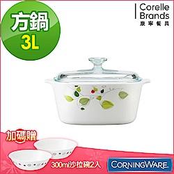 康寧Corningware 3L方形康寧鍋-綠野微風