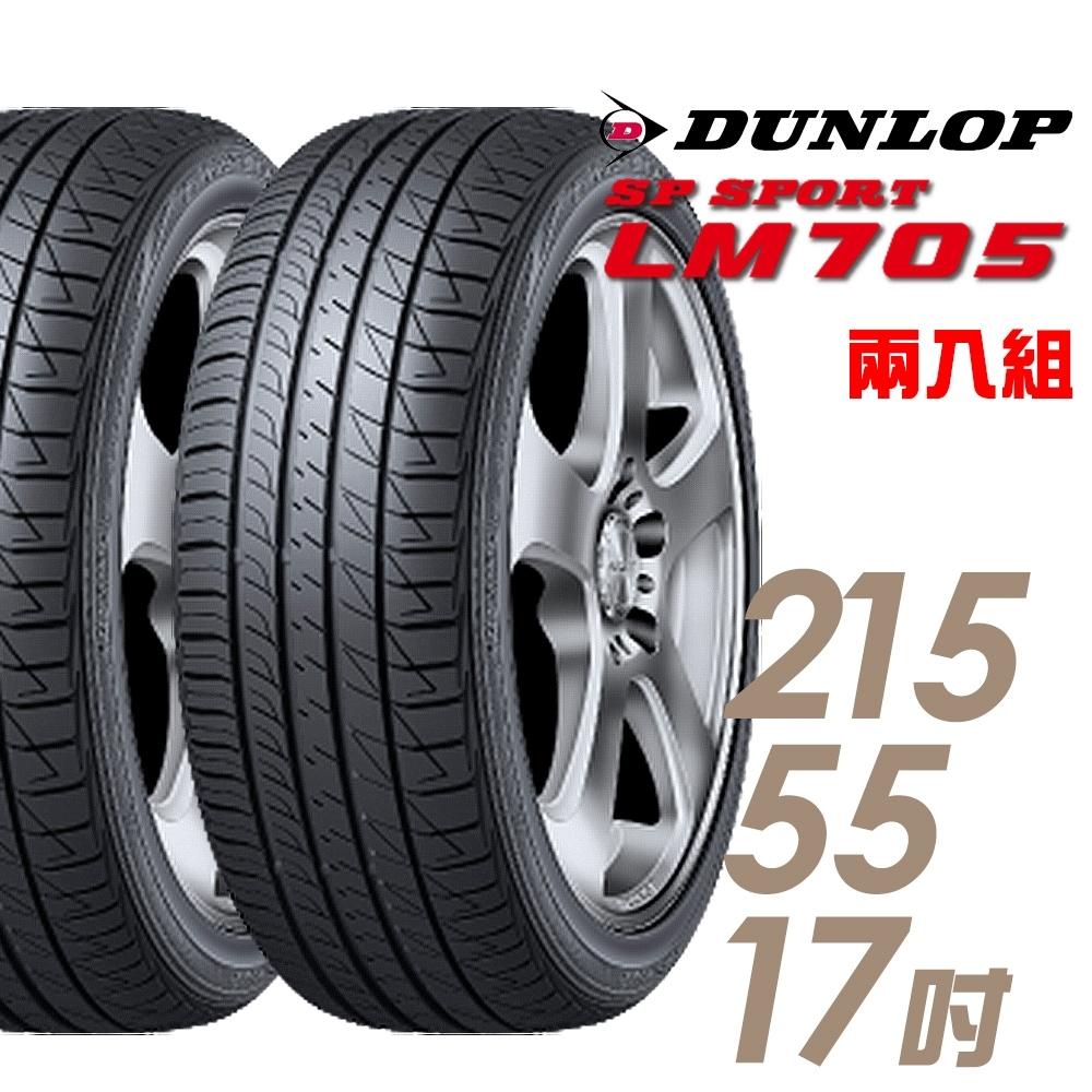 【登祿普】SP SPORT LM705 耐磨舒適輪胎_二入組_215/55/17