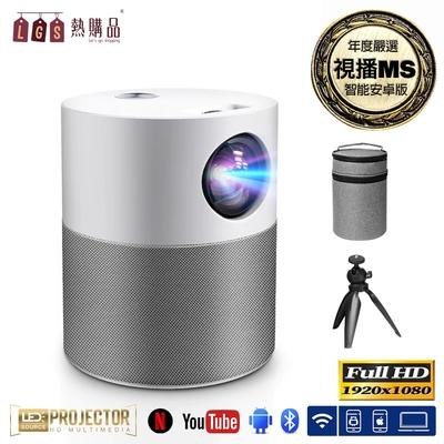 LGS 安卓款 MS智能投影機 HD1080P 手機無線投影 投影機 投影儀 微型投影機 迷你投影機 家庭劇院