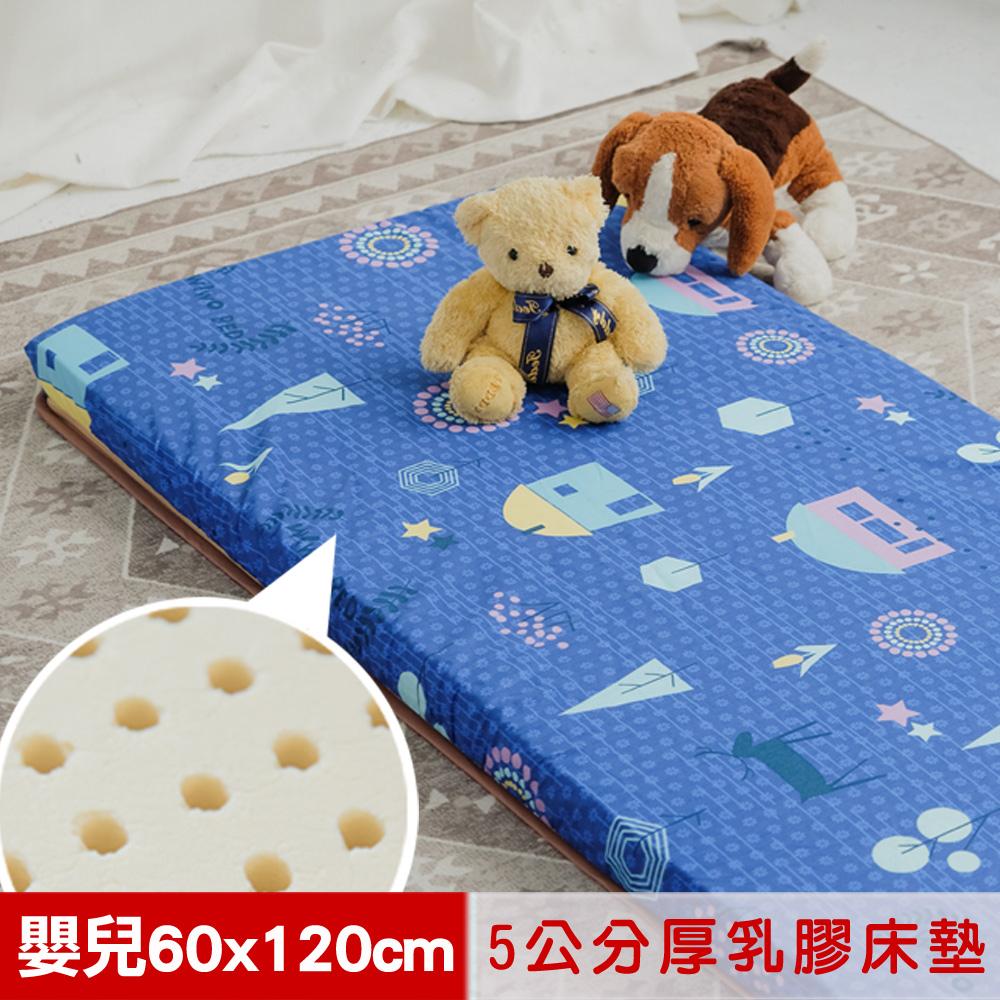 【米夢家居】 夢想家園-冬夏兩用馬來西亞進口100%天然乳膠嬰兒床墊-深夢藍60X120