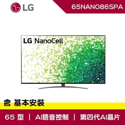 LG樂金 65吋 一奈米 4K AI語音 物聯網 電視 65NANO86SPA