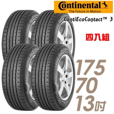 【馬牌】ContiEcoContact 3 節能安全輪胎_四入組_175/70/13