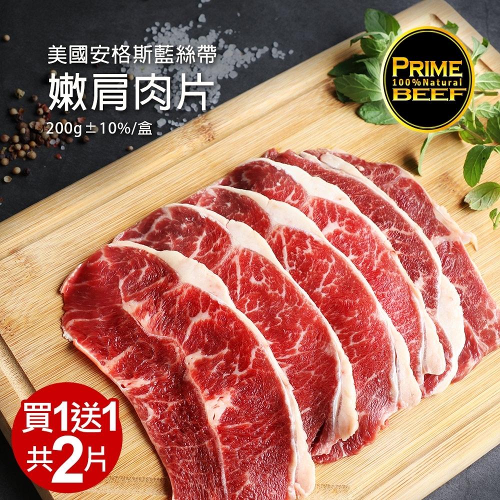 (滿額)築地一番鮮-【買1送1】美國安格斯U.S. PRIME嫩肩牛肉片(200g/盒)