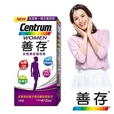 善存 女性綜合維他命(120錠/盒)