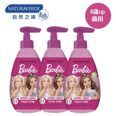 【Naturaverde BIO】自然之綠-芭比女孩系列-矢車菊植萃雙效洗手沐浴露3件組(4歲以上適用 添加乳油沐果油)