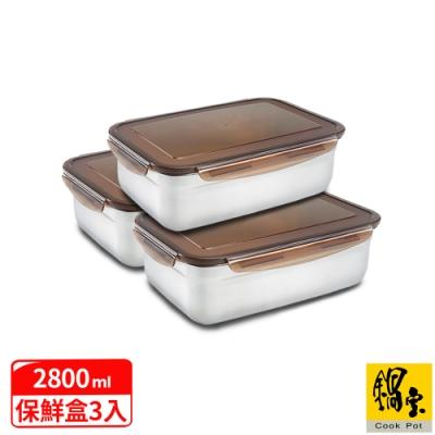 鍋寶 316不鏽鋼保鮮盒2800ml3入組 EO-BVS2801Z3