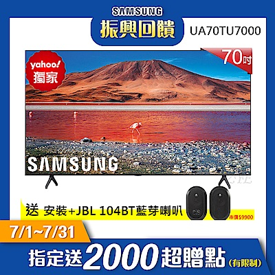 SAMSUNG三星 70吋 4K UHD連網液晶電視 UA70TU7000WXZW