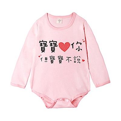 baby童衣 寶寶系列 粉色長袖包屁衣 66326