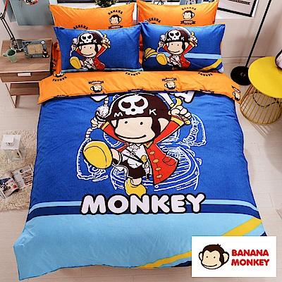 BANANA MONKEY猴子大王 獨家印花大版面法藍紗雙人加大床包被套四件組-淘氣海盜