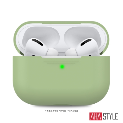 AHAStyle AirPods Pro 輕薄矽膠保護套 酪梨綠色