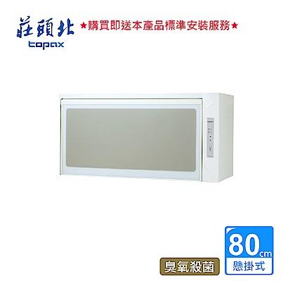 莊頭北_臭氧殺菌烘碗機80cm_TD-3103WL (BA310002)
