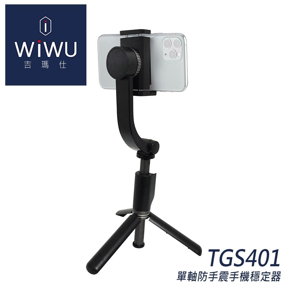 WiWU 手機單軸雲台防手震自拍穩定器/三腳架