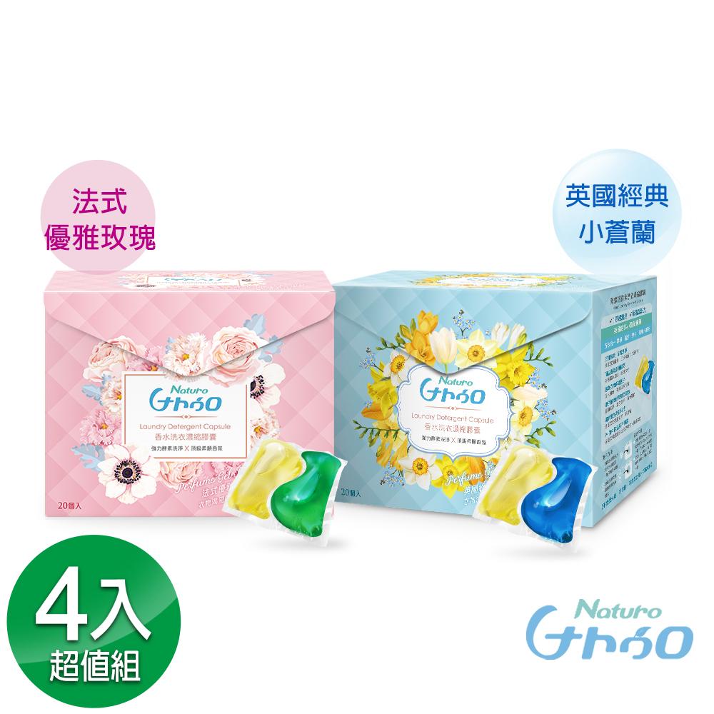 萊悠諾 Naturo 天然酵素香水洗衣濃縮膠囊-四入組-玫瑰兩入+小蒼蘭兩入