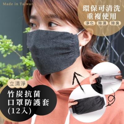 立清淨 竹炭抗菌可水洗口罩防護套(12入)-台灣製