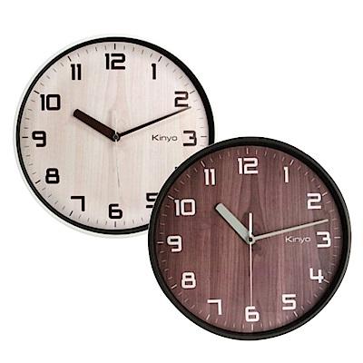 KINYO 11吋北歐風木紋掛鐘/時鐘(CL-156)超靜音