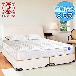 德泰 索歐系列 雅致620 彈簧床墊-單人3.5尺