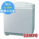 SAMPO聲寶 9KG 半自動定頻雙槽洗衣機 ES-900T