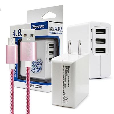 TOPCOM 4.8A 3port USB輸出充電器 配Micro USB 編織充電線 @ Y!購物